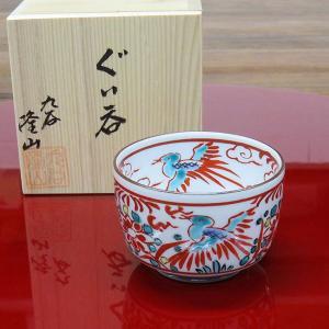 父の日ギフト 陶器 ぐい呑み 赤絵花鳥|waza