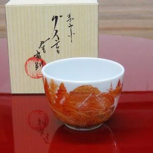 父の日ギフト 陶器 ぐい呑み 赤山水|waza