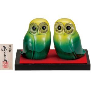 夫婦円満!九谷焼 夫婦ふくろう 釉彩(台/敷物/立札付)|waza