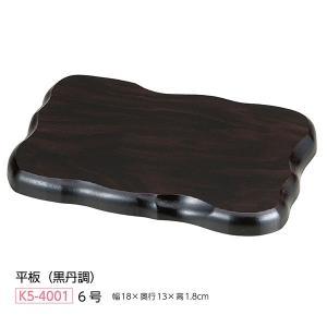 【花台】6号 木製 平板(黒檀調)飾り台|waza