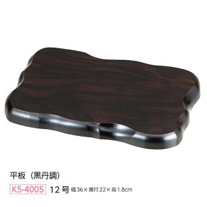 【花台】12号 木製 平板(黒丹調)飾り台|waza