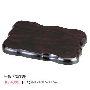 【花台】14号 木製 平板(黒丹調)飾り台|waza