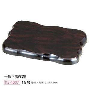 【花台】16号 木製 平板(黒丹調)飾り台|waza