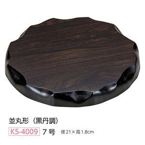 【花台】7号 木製 並丸型(黒丹調)飾り台|waza
