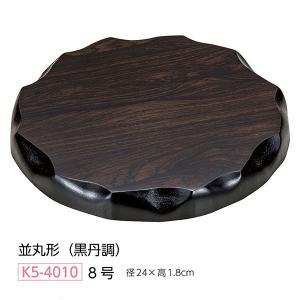 【花台】8号 木製 並丸型(黒丹調)飾り台|waza