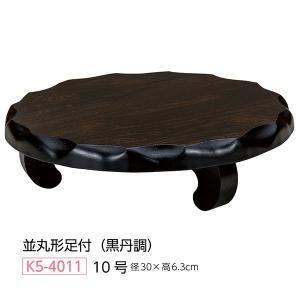 【花台】10号 木製 並丸型足付(黒丹調)飾り台|waza