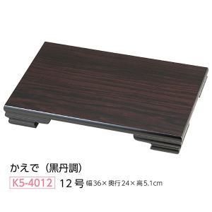 【花台】12号 木製 かえで(黒丹調)飾り台|waza