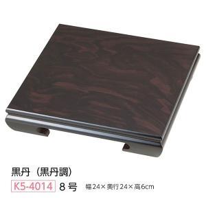 【花台】8号 木製 黒丹(黒丹調)飾り台|waza