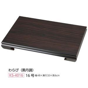 【花台】16号 木製 わらび(黒丹調)飾り台|waza