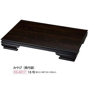 【花台】18号 木製 みやび(黒丹調)飾り台|waza