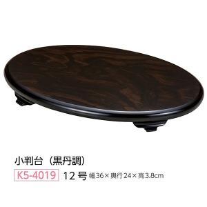 【花台】12号 木製 小判型(黒丹調)飾り台|waza