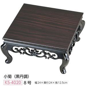【花台】8号 木製 小菊(黒丹調)飾り台|waza