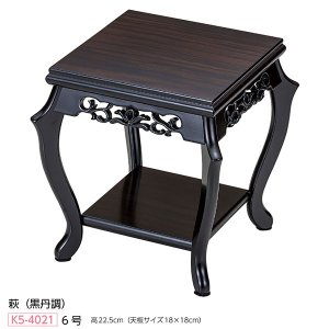 【花台】6号 木製 萩(黒丹調)飾り台 waza