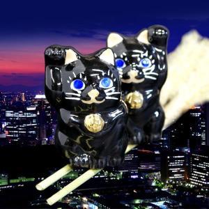 吉兆♪黒ネコちゃん 九谷焼 ペア ちび招き猫|waza