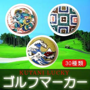 Kutani Lucky ゴルフマーカー(メタルクリップ付) 九谷焼|waza