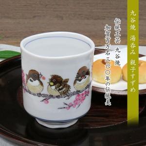 喜寿のお祝い 贈り物 誕生日 プレゼント 九谷焼 湯のみ 親子雀 男性 女性 waza