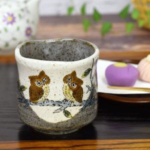 古希のお祝い 贈り物 誕生日 プレゼント 九谷焼 湯のみ ふくろう 男性 女性 waza