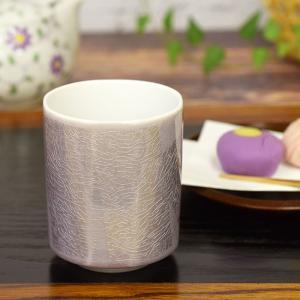 定年 退職祝い プレゼント 九谷焼 湯のみ 銀彩紫 男性 女性