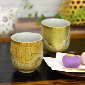 喜寿のお祝いの品 プレゼント 九谷焼 夫婦湯呑み 金箔彩