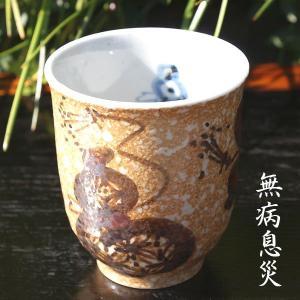 還暦祝い 喜寿祝い ギフト 無病息災を願う 九谷焼 湯のみ 六瓢(無病)|waza