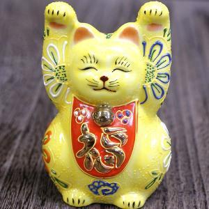 九谷焼 福万歳 招き猫 黄盛|waza