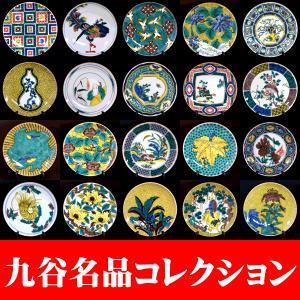 九谷焼 名品コレクション 全20枚セット|waza