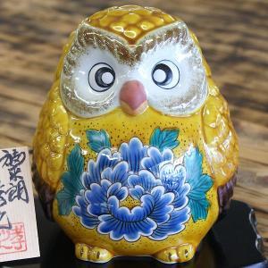 九谷焼 寿ふくろう 黄彩牡丹(生産終了品)|waza