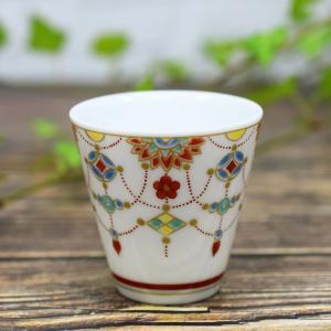 九谷焼 ぐい飲み 瓔珞文 古希祝い 誕生日プレゼント waza