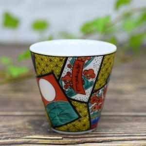 九谷焼 ぐい飲み 花かるた 古希祝い 誕生日プレゼント waza