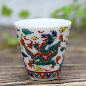 九谷焼 ぐい飲み 万暦五彩龍 古希祝い 誕生日プレゼント waza
