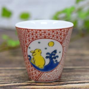 九谷焼 ぐい飲み うさぎ 還暦祝い 誕生日プレゼント waza