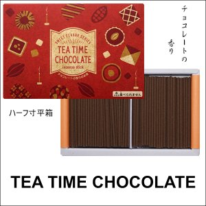TEA TIME CHOCOLATE ハーフ寸 平箱バラ詰    煙の少ないお線香 チョコレートの香り wazakka