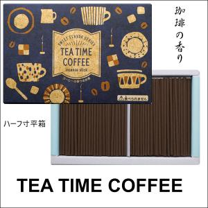 TEA TIME COFFEE ハーフ寸 平箱バラ詰    煙の少ないお線香 コーヒーの香り wazakka