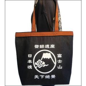 レトロデニムバッグ横長[登録遺産富士山] ※『スマートレター』『レターパック』での配送、不可商品|wazakka
