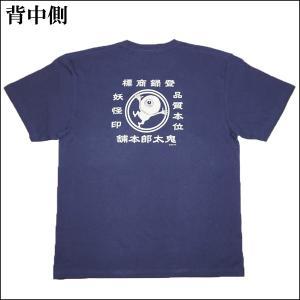 鬼太郎本舗 目玉おやじ    インクジェットプリントTシャツ S・M・L・XL・サイズ|wazakka