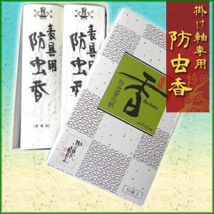 【掛軸(かけじく)・掛け軸】京都 奇品堂 掛軸防虫香 木紙  1箱10袋入り|wazakkahonpo
