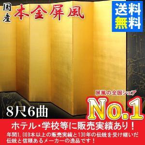 本金屏風 半双 純金箔 木製格子 8尺6曲 全国送料無料 ※受注後生産商品です