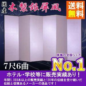 銀屏風(半双) 洋銀平押銀箔 木製格子 7尺6曲 全国送料無料 wazakkahonpo