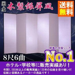 銀屏風(半双) 洋銀平押銀箔 木製格子 8尺6曲 全国送料無料 wazakkahonpo