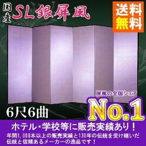 銀屏風(半双) 新洋銀絹目銀箔 SLタイプ 6尺6曲 全国送料無料 wazakkahonpo