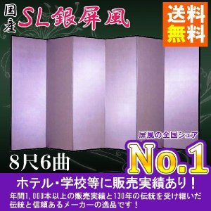 銀屏風(半双) 新洋銀絹目銀箔 SLタイプ 8尺6曲 全国送料無料 wazakkahonpo