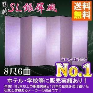 銀屏風(半双) 洋銀平押銀箔 SLタイプ 8尺6曲 全国送料無料 wazakkahonpo