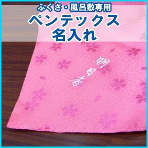 【風呂敷・袱紗(ふくさ)・名入れ】ペンテックス名入れ 【御祝・内祝・ギフト・贈り物・オリジナル】 |wazakkahonpo