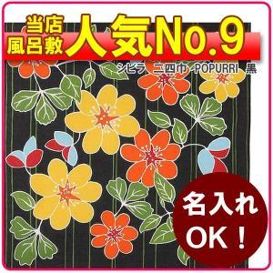 風呂敷 シビラ POPURRI(ポプリ) 黒 綿 二四巾(97cm) 大判風呂敷 |wazakkahonpo