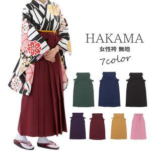 袴単品 無地袴 卒業式 袴 女性 SS〜3Lサイズ 6色 エンジ 紺 紫 緑 黒 からし