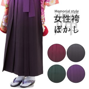 袴単品 ぼかし無地 卒業式 袴 女性 SS〜3Lサイズ 5色 ワイン 紫 緑 グレー からし