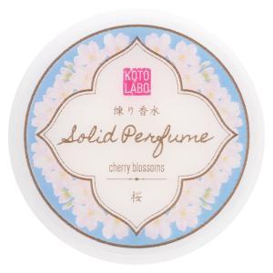 京都の化粧品メーカー「コトラボ」が製作した練り香水です。 日本を代表する花「桜」をイメージしてつくっ...