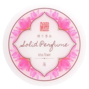 ※コトラボ練り香水「蓮」は、2019年3月26日入荷分よりリニューアルしました。 パッケージや内容量...