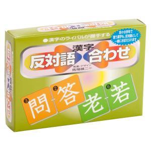カードゲーム 奥野かるた店 反対語漢字合わせ 2枚のカードを...