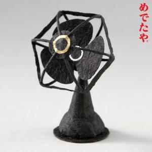 めでたや めでたや遊び 黒扇風機 季節の飾り・和...の商品画像
